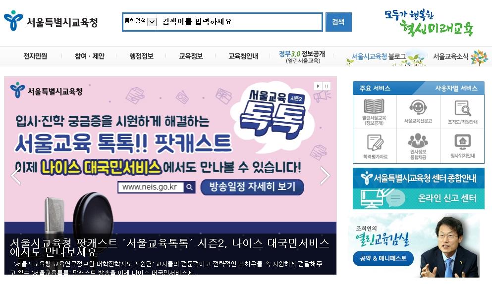 서울시 교육청 모바일 교육수첩 안심번호구축
