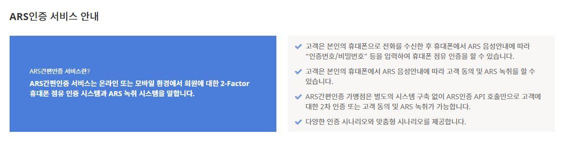ARS 간편인증 서비스 소개